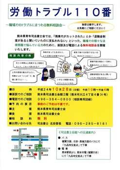 労働相談会チラシ.jpg